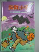 【書寶二手書T1/少年童書_PEJ】呀!怪物別跟我:平面幾何的秘密_葛莉絲.麥克隆
