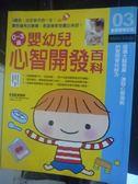 【書寶二手書T9/親子_XFI】0-3歲嬰幼兒心智開發百科_林虹均