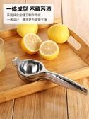 手動榨汁機家用 擠檸檬汁器壓檸檬夾子迷你榨橙汁檸檬榨汁器【免運】