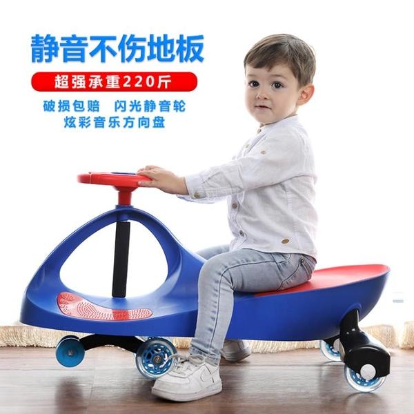 樂貝兒童扭扭車嬰幼兒萬向輪搖擺車溜溜車1-3-6歲男女寶寶妞妞車 「全館免運」
