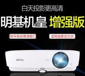 迷你投影儀 Benq/明基投影儀辦公家用商用培訓教學1080p高清家庭影院3D無線WIFI投影機教育商 免運 Igo