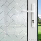 衛生間玻璃貼紙防透防走光浴室移門窗貼磨砂靜電玻璃貼膜3D裝飾 西城故事