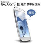 samsung Galaxy s3  霧面螢幕保護貼現場 貼膜服務