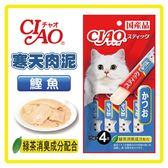 【日本直送】CIAO 寒天肉泥-鰹魚 15g*4條 4SC-82-70元【凍狀小點心,方便餵食】可超取(D002A22)