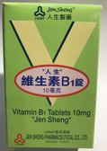 人生維生素B1錠-102錠【艾保康】