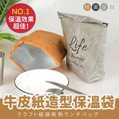 【環保可分解】文藝風牛皮紙保溫袋 便當袋 午餐袋 便當保溫袋-棕/黑/白/灰 【AAA6368】預購