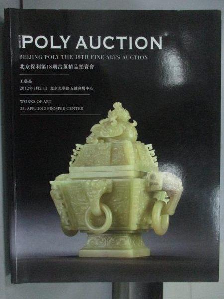 【書寶二手書T7/收藏_ZBN】POLY保利_2012/4/23_工藝品