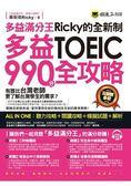 多益滿分王Ricky的全新制多益TOEIC990分全攻略:聽力攻略+閱讀攻略+模擬試題+解...