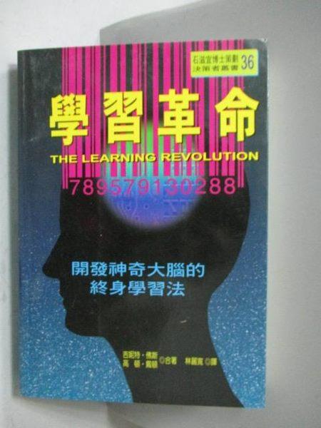 【書寶二手書T5/心理_MKG】學習革命_吉尼特.佛斯