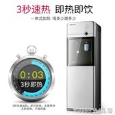飲水機 即熱式飲水機立式速熱無膽制冷熱家用冰溫熱節能小型茶吧機 220V JD 晶彩生活