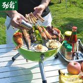 圓形燒烤爐戶外迷你便攜3-5人圓形木炭烤肉爐子家用燒烤架子 zh6871【歐爸生活館】