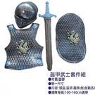 【盔甲武士】萬聖節化妝表演舞會派對造型角色扮演服裝道具