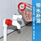 防霉貼 水管接頭防漏水密封膠全能防水膠帶快速補漏水管接頭止水防漏膠帶 瑪麗蘇