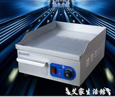 XINDIZHU電扒爐加厚煎豆腐煎扒爐烤串機煎魷魚機手抓餅機EG-360艾家生活 LX