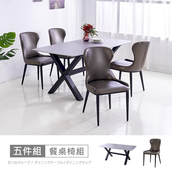 【時尚屋】[UX20]拉爾法5.8尺岩板餐桌+昆特餐椅組UX20-YL-5174T2+2075*4三色可選/餐桌椅組/一桌四椅
