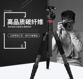 便捷NB398碳纖維三腳架便攜單反相機架手機自拍三角架直播抖音架QM『櫻花小屋』