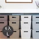 收納籃 籃子 置物籃 收納盒 簍空盒【Z0258-B】韓系簍空格紋收納盒L(附蓋)6入 韓國製 收納專科