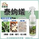 【綠藝家】泰蚼蟻350ML (螞蟻、白蟻...