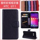 HTC U11 手機皮套 皮套 支架 插卡 全包覆 磁扣 商務皮套 荔枝紋 相框皮套 U11皮套