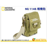 國家地理 National Geographic NG1146 NG 1146 探險家系列 相機包 手機包 攝影包 腰包 腰帶包 公司貨