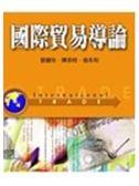 (二手書)國際貿易導論