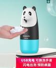 自動洗手機智慧感應泡沫洗手液機皂液器家用兒童電動洗手液