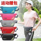 運動腰包男跑步手機隱形跑步包女戶外超輕多功能防水大容量手機包  俏女孩
