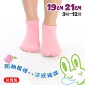 瑪榭 9~12歲乾爽超細纖維止滑童襪 MK-31522