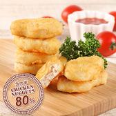 【愛上新鮮】優鮮原味雞塊6包