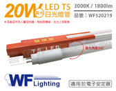 舞光 LED 20W 3000K 黃光 4尺 T5 日光燈管 玻璃管 適用於電子安定器 _ WF520219