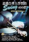 【非凡樂器】最適合華人學習的Swing 400招(附一片DVD)
