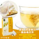 韓國清香韓方養身橘皮茶 15入/盒