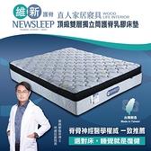 日本直人家居-NEWSLEEP 頂級雙層獨立筒護脊乳膠床墊-6x7尺