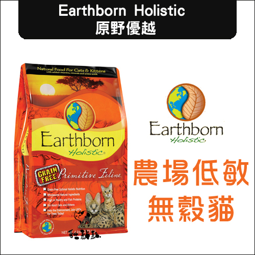Earthborn原野優越〔農場低敏無穀貓,6kg〕
