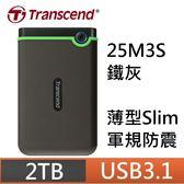 【免運費+贈3C硬碟收納袋】創見 2TB 25M3S 2TB 2.5吋 USB3.1 軍規防震/防摔/薄型(Slim)外接式硬碟(鐵灰)x1