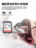 記憶卡sd卡32g內存卡高速數碼相機攝像機SDHC大卡class10佳能尼康索尼 榮耀3C
