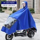 電動電瓶摩托自行車雨衣長款全身防水加大加厚男女單雙人騎車雨披  英賽爾3