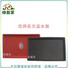 【綠藝家】忠興6寸長方盆專用水盤磚紅色、棕色