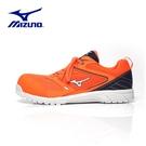 MIZUNO【織布透氣防護鞋VS-橘】F1GA201054 美津濃 安全鞋 塑鋼鞋 工作鞋
