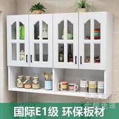 壁櫃廚房吊柜墻壁柜 陽臺櫥柜掛墻式玻璃門壁掛柜 浴室壁柜墻上儲物柜