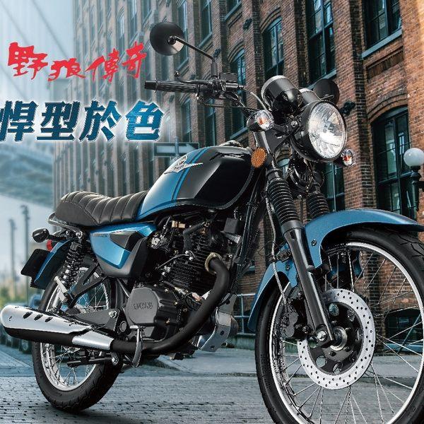 SYM三陽機車 野狼傳奇 125 六期(全時點燈)碟煞 2019新車