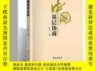 二手書博民逛書店罕見中國基層協商Y172216 陳劍 著 學苑出版社 ISBN:9787507754568 出版2018
