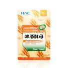 【永信HAC】啤酒酵母錠(120錠/包)