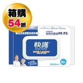 【快護】 抗菌濕紙巾 老人長照專用 加厚大尺寸 50抽24包/箱購