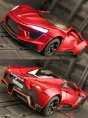 汽車模型仿真萊肯超跑汽車模型合金車模跑車賽車速度與激情同款男孩玩具車