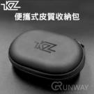 官方授權 KZ 便攜式皮質收納包 橢圓形 耳機收納盒 多用途收納盒 軟質收納包