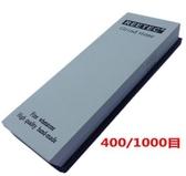 雙面磨刀石 家用磨刀石 400/1000 (加硬版)