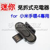 【超迷你 免拆錶帶充電器】MI 小米手環4 專用充電線/電源適配器/副廠-ZY