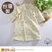 嬰兒長袍 台灣製三層棉厚保暖純棉護手長睡袍 魔法Baby