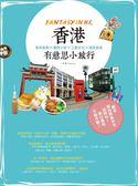 (二手書)香港有意思小旅行:巷弄風景 X個性小店 × 工廈文化 × 港島美食